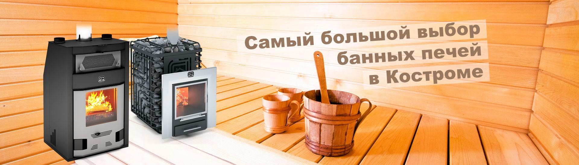Самый  большой выбор банных печей в Костроме